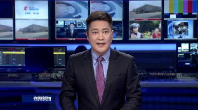 襄阳新闻 2019-09-06