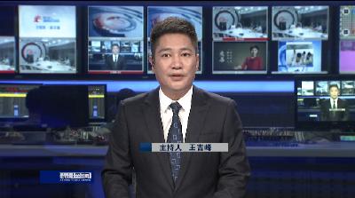 襄阳新闻 2019-09-08