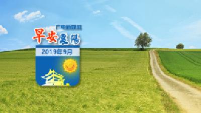 9月17日 早安·襄阳 |有编制,不限户籍,高中可报!湖北招录757人!