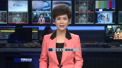 襄阳新闻 2019-09-14