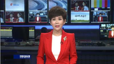 襄阳新闻 2019-09-13