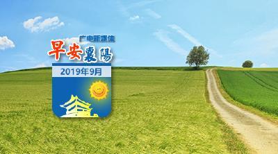 9月20日 早安·襄阳 | 今天起!重型货车可在每天这个时段通行东津大桥