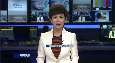 襄阳新闻 2019-09-03