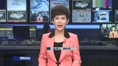 襄阳新闻 2019-09-10