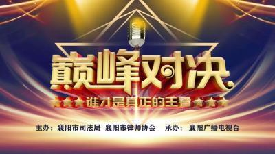 【回放】律政风采——2019襄阳市律师辩论赛决赛