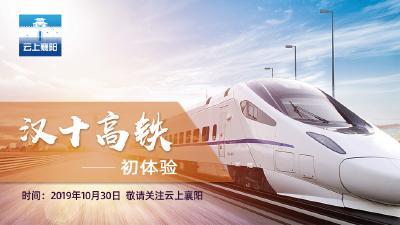 【回放】汉十高铁——初体验