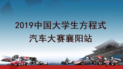 【回放】2019中国大学生方程式汽车大赛襄阳站