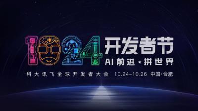 【回放】科大讯飞 1024 全球开发者节