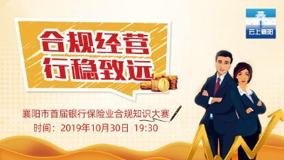 【回放】襄阳市首届银行保险业合规知识大赛