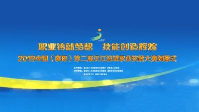 【回放】2019中国(襄阳)第二届汉江流域职业技能大赛闭幕式