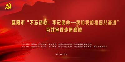 """【回放】襄阳市""""不忘初心、牢记使命--我和我的祖国共奋进""""百姓宣讲走进襄城"""