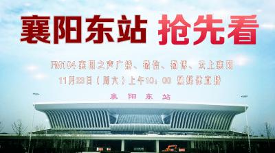 【直播】襄阳东站抢先看