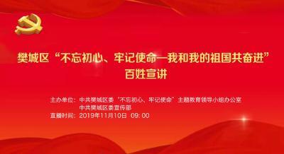 """【回放】樊城区""""不忘初心、牢记使命-我和我的祖国共奋进""""百姓宣讲"""