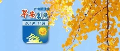 11月22日 早安·襄阳 | 2020年放假安排来了!五一有5天!这个假更长达8天!