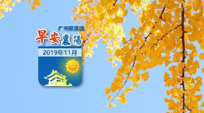 11月21日 早安·襄阳 | 局地气温下降超20℃,新一轮冷空气已在路上
