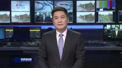 襄阳新闻 2019-12-03