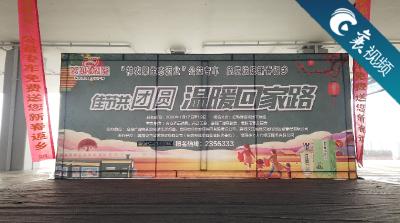 """【襄视频】2020年""""佳节共团圆 温暖回家路""""感动返襄游子"""