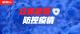 襄阳市新型冠状病毒感染的肺炎疫情通报(10)