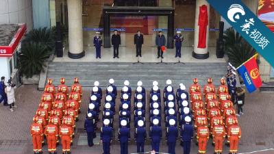【襄视频】襄阳市消防救援支队正式揭牌!