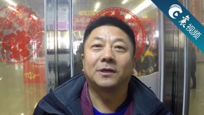 【襄视频】新春说吧——健健康康团圆年