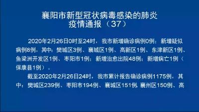 襄阳市新型冠状病毒感染的肺炎疫情通报(37)