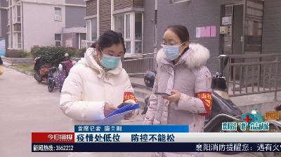 """【襄阳战""""疫"""" 众志成城】疫情处低位    防控不能松"""