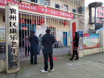 """襄州:""""拉网式""""监督 压实养老机构疫情防控责任"""
