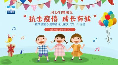 """【回放】2020樊城区""""抗击疫情,成长有我"""" 暨情暖童心 爱寄留守儿童庆""""六一""""活动"""