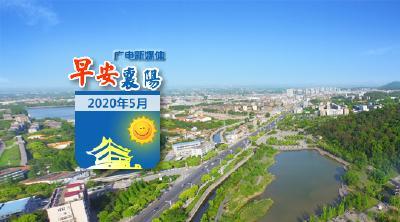 5月31日早安·襄阳 |襄阳这些路段批准建设  高铁公交专线将改造  现公开招标!