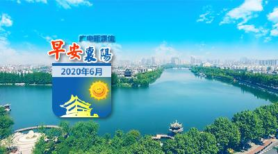 6月2日早安·襄阳 |襄阳市区首家小区配建公办幼儿园正式移交!