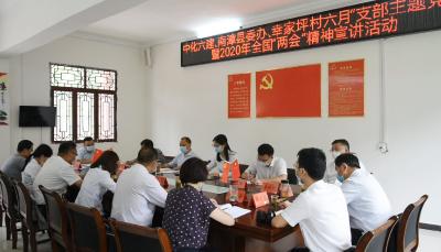 """六化建、南漳县委办、幸家坪村联合开展""""支部主题党日""""活动"""