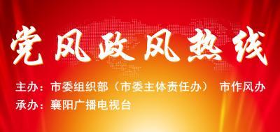 7月30日党风政风热线上线单位:襄阳中环水务有限公司