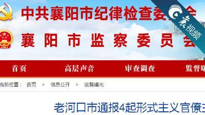 【襄视频】通报!襄阳老河口通报4起形式主义官僚主义问题典型案例!