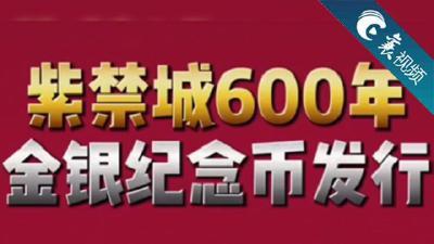 【襄视频】8月3日,央行发行紫禁城600年金银纪念币一套