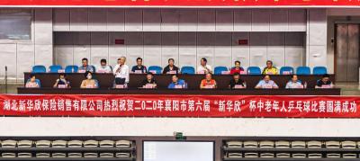 襄阳市第六届中老年人乒乓球比赛圆满落幕