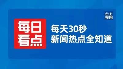 1月22日热点新闻 |李乐成任湖北省副省长