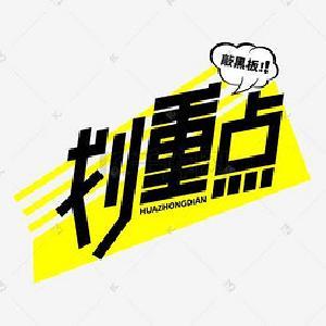 """枣阳:擦亮派驻""""探头"""" 推进日常监督精准有效"""