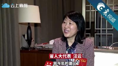 【两会好声音】汪云:加大襄阳高等教育投入!