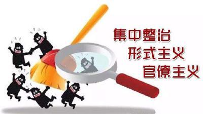 """谷城:""""亮剑""""形式主义官僚主义 问责61人"""
