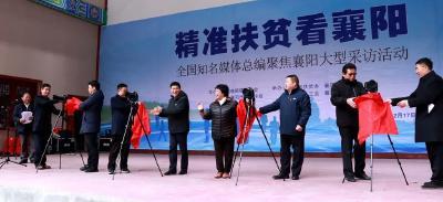 """""""精准扶贫看襄阳""""大型采访活动在尧治河开机"""