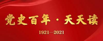 【历史上的今天】党史百年天天读——7月28日