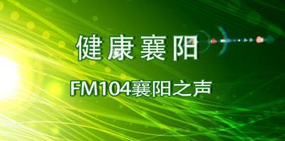 4月25日健康襄阳:襄州区人民医院麻醉科副主任医师肖蓝奇分享,美好生活从无痛诊疗开始