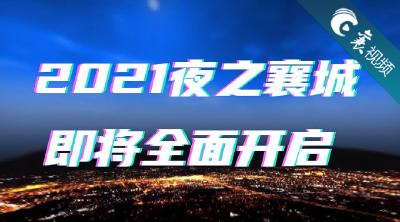 【襄视频】流光夜,新襄城,2021夜之襄城