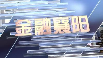 农商行村银共建 助力乡村振兴.mp4