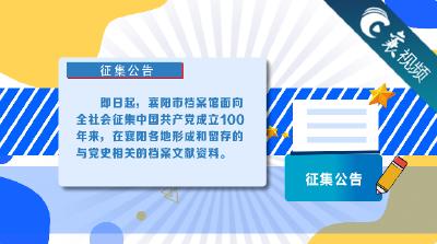 【襄视频】襄阳市档案馆面向全社会征集!