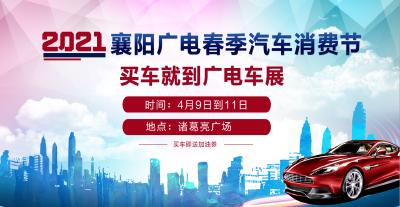 2021襄阳广电春季汽车消费节来了!