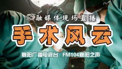 4月9日手术风云:襄阳市第一人民医院  结直肠肛门外科带来的腹腔镜下直肠癌根治术