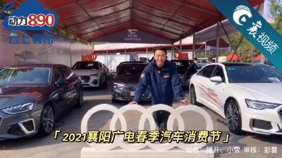 【襄视频】2021襄阳广电春季汽车消费节,带你看不一样的车展