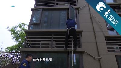 【襄视频】高楼逃生 学打绳结