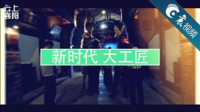 【襄视频】著名财经作家叶檀点赞石花大工匠酒
